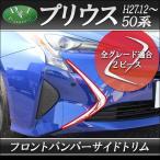 トヨタ プリウス 50系 アクセサリー フロントバンパーサイドトリム パーツ 高品質ステンレス製 ドレスアップ カスタムパーツ カスタマイズ