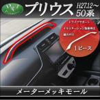 ◆ プリウス ZVW50 ZVW51 ZVW55 メーターカバー メーターパネル