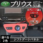 トヨタ プリウス 50系 アクセサリー シフトゲートパネル ( ピアノブラック / サテンシルバー ) インテリアパーツ カスタマイズ カスタムパーツ