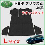 トヨタ プリウスα ZVW40W ZVW41W ラゲッジマット トランクマット Lサイズ 織柄黒 社外新品