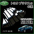 トヨタ プリウスα ZVW40W ZVW41W ステンレスピラー シルバータイプ バイザー有り用 カスタムパーツ カスタマイズ ドレスアップ アクセサリーパーツ