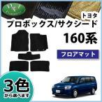 トヨタ プロボックス サクシード NSP160V フロアマット カーマット 織柄シリーズ 社外新品