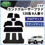トヨタ ランドクルーザープラド GRJ120W GRJ121W VZJ120W フロアマット&ラゲッジマット 8人乗り用 DX セット 社外新品