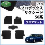 トヨタ プロボックス サクシード NCP58G フロアマット カーマット DX 社外新品