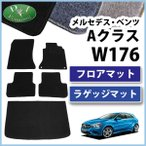 メルセデスベンツ Aクラス W176 A180 A250 AMG A45 フロアマット & ラゲッジマット DXシリーズ カーマット フロアーマット 自動車マット カー用品  パーツ