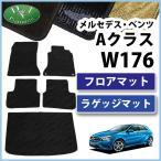 メルセデスベンツ Aクラス W176 A180 A250 AMG A45 フロアマット & ラゲッジマット 織柄シリーズ カーマット フロアーマット 自動車マット カー用品  パーツ