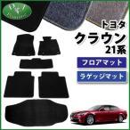 トヨタ クラウン GRS210 GRS214 AWS210 210系 21系 フロアマット & トランクマット DX  カーマット 自動車マット フロアーマット フラシートカバー 社外新品