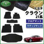 トヨタ クラウン GRS210 GRS214 AWS210 210系 21系 フロアマット & トランクマット 織柄シリーズ  カーマット 自動車マット フロアーマット フラシートカバー