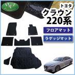 新型クラウン 220系 AZSH20 ハイブリッド フロアマット& トランクマット 織柄S フロアーマット フロアーシートカバー フロアーカーペット パーツ アクセサリー