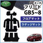 ホンダ フリード GB5 ハイブリッド GB7 フロアマット& ラゲッジマット DXシリーズ カーマット 自動車マット フロアシートカバー ステップマット