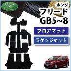 ホンダ フリード GB5 ハイブリッド GB7 フロアマット& ラゲッジマット 織柄シリーズ カーマット 自動車マット フロアシートカバー エントランスマット