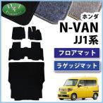 ホンダ N-VAN Nバン JJ1 NVAN N-バン エヌバン フロアマット & ラゲッジマット DX カーマット フロアシートカバー フロアーマット カー用品 パーツ