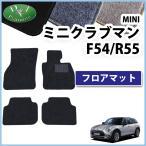 BMW MINI ミニ クラブマン R55 ML16 クーパー ZF16 MM16 クーパーS ZG16 フロアマット DX カーマット フロアーマット フロアシートカバー フロアカーペット