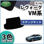 レヴォーグ レボーグ VMG YM4 ラゲッジマット DX ラゲッジスペースマット トランクマット ラゲージカバー カーマット フロアマット カー用品 アクセサリー