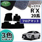 レクサス RX 20系 RX200T RX450H GYL25W GYL20W AGL25W AGL20W  フロアマット カーマット DXシリーズ 自動車マット フロアーマット パーツ
