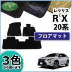 レクサス RX 20系 RX200T RX450H GYL25W GYL20W AGL25W AGL20W  フロアマット カーマット 織柄シリーズ 自動車マット フロアーマット パーツ