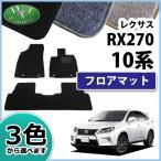 レクサス RX270 10系 フロアマット カーマット DX 社外新品