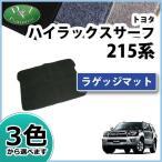 トヨタ ハイラックスサーフ RZN215W RZN210W KDN215W ラゲッジマット トランクマット DX 社外新品
