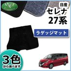 日産 新型セレナ C27系 ラゲッジマット ラゲージカバ トランクカバー DX カーマット フロアマット 社外新品 自動車マット パーツ