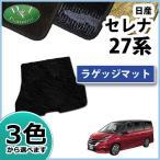 日産 新型セレナ C27系 ラゲッジマット ラゲージマット トランクマット 織柄シリーズ  カーマット 社外新品 フロアマット 自動車マット パーツ
