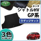 ホンダ シャトル ハイブリッド GP7 GP8 ラゲッジマット トランクマット 織柄シリーズ 社外新品