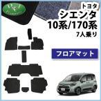 トヨタ 新型 シエンタ NSP170G NHP170G フロアマット カーマット DX 社外新品