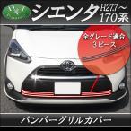 トヨタ 新型 シエンタ 170系 17系 バンパーグリルカバー ステンレス NSP170G NHP170G カスタマイズ ドレスアップ カスタムパーツ ガーニッシュ カー用品