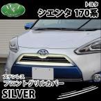 トヨタ 新型 シエンタ 170系 17系 フロントグリルカバー ステンレス NSP170G NHP170G カスタマイズ ドレスアップ カスタムパーツ ガーニッシュ エアロパーツ