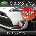 トヨタ 新型 シエンタ 170系 17系 NSP170G NHP170G フォグランプカバー フォグライトカバー メッキパーツ カスタマイズ ドレスアップ カスタムパーツ