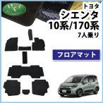 トヨタ 新型 シエンタ NSP170G NHP170G フロアマット カーマット 織柄シリーズ 社外新品