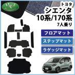 トヨタ 新型 シエンタ NSP170G NHP170G フロアマット&ラゲッジマット&ステップマット DX 社外新品