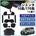 トヨタ 新型 シエンタ NSP170G NHP170G フロアマット&ラゲッジマット&ステップマット 織柄シリーズ 社外新品