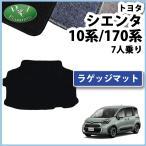 トヨタ 新型 シエンタ NSP170G NHP170G NCP175G ラゲッジマット カーマット DX 社外新品