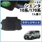 トヨタ 新型 シエンタ NSP170G NHP170G NCP175G ラゲッジマット カーマット 織柄シリーズ社外新品
