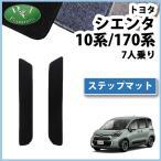 トヨタ 新型 シエンタ NSP170G NHP170G NCP175G ステップマット カーマット DX 社外新品
