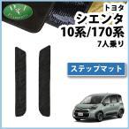 トヨタ 新型 シエンタ NSP170G NHP170G NCP175G ステップマット カーマット 織柄シリーズ 社外新品