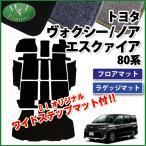 トヨタ ノア ヴォクシー エスクァイア 80系 フロアマット&ステップマット& ラゲッジマット DX カーマット 自動車マット フロアーマット パーツ