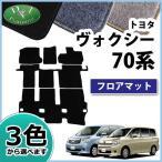 トヨタ ノア ヴォクシー 70系 ZRR70W ZRR75W ZRR70G ZRR75G フロアマット カーマット DX 自動車マット フロアーマット パーツ