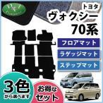 トヨタ ノア ヴォクシー 70系 フロアマット& ステップマット& ラゲッジマット DX セット カーマット 自動車マット フロアーマット パーツ