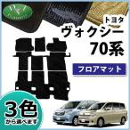 トヨタ ノア ヴォクシー 70系 ZRR70W ZRR75W ZRR70G ZRR75G フロアマット カーマット 織柄黒 自動車マット フロアーマット パーツ