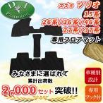 新型 スズキ ソリオ  MA26S MA36S フロアマット カーマット 織柄シリーズ  ソリオ バンディット ハイブリッド フロアマットアクセサリー パーツ