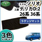 新型 スズキ ソリオ  MA26S MA36S ラゲッジマット カーマット 織柄シリーズ 社外新品