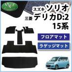 スズキ ソリオ MA15S 三菱 デリカD:2 15系 フロアマット&ラゲッジマット DX セット 社外新品