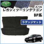 スバル レガシーワゴン BPE BP9 BP5 ラゲッジマット トランクマット カーゴマット DX 社外新品