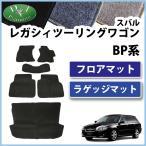 スバル レガシーワゴン BPE BP9 BP5 フロアマット & ラゲッジマット DX 社外新品