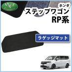 ショッピングステップワゴン ホンダ 新型ステップワゴン RP1 RP2 ステップワゴンスパーダ RP3 RP4 ハイブリッド RP5 ラゲッジマット トランクマット DX フロアマット カーマット カー用品