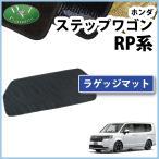 ホンダ 新型 ステップワゴン RP1 RP2 ステップワゴンスパーダ RP3 RP4 RP系 ラゲッジマット トランクマット 織柄シリーズ フロアマット カーマット パーツ