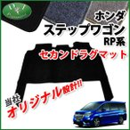ショッピングステップワゴン ホンダ 新型 ステップワゴン RP1 RP2 ステップワゴンスパーダ RP3 RP4 セカンドラグマット DX 社外新品