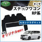 ホンダ 新型 ステップワゴン RP1 RP2 ステップワゴンスパーダ RP3 RP4 セカンドラグマット 織柄シリーズ 社外新品