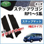 ホンダ 新型 ステップワゴン RP1 RP2 ステップワゴンスパーダ RP3 RP4 RP系 ステップマット エントランスマット DX フロアマット」 カーマット パーツ